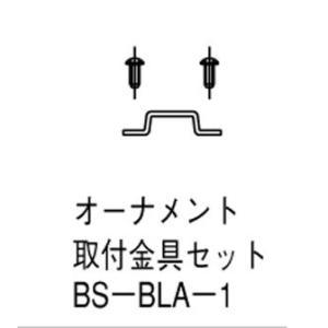 面格子 トラディシオン面格子 3型用 オーナメント取付金具 地域限定送料無料 kantoh-house