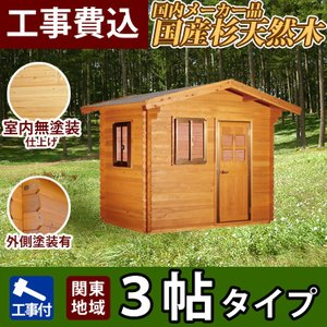 ログハウス ログ風ハウス 3帖タイプ 標準工事付き 国産杉 日本製 送料別途|kantoh-house