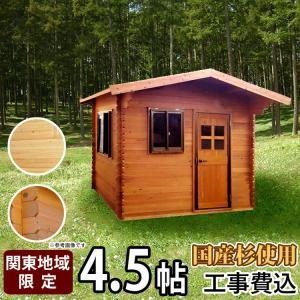 ログハウス ログ風ハウス 4.5帖タイプ 標準工事付き 国産杉 日本製 送料別途|kantoh-house