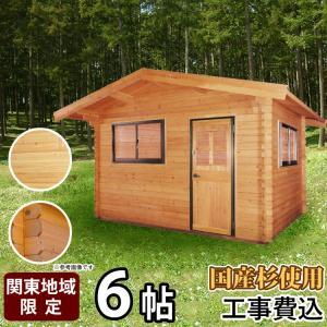 ログハウス ログ風ハウス 6帖タイプ 標準工事付き 国産杉 日本製 送料別途|kantoh-house