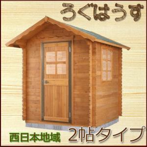 ログハウス ログ風ハウス 2帖タイプ 標準工事付き 西日本地域限定 送料別途|kantoh-house