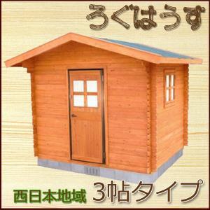 ログハウス ログ風ハウス 3帖タイプ 標準工事付き 西日本地域限定 送料別途|kantoh-house