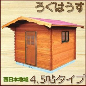 ログハウス ログ風ハウス 4.5帖タイプ 標準工事付き 西日本地域限定 送料別途|kantoh-house