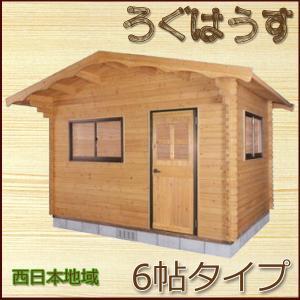 ログハウス ログ風ハウス 6帖タイプ 標準工事付き 西日本地域限定 送料別途|kantoh-house