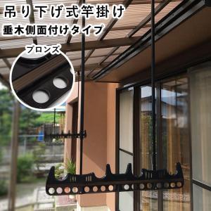 竿掛け 激安アルミテラス屋根用 物干し金物 NS竿掛け ロング 1セット2本入り|kantoh-house