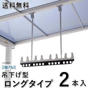 竿掛け 物干し竿受け テラス屋根用 吊下げ式 物干し金物 ロングタイプ SATV-03K-2L  2本入|kantoh-house