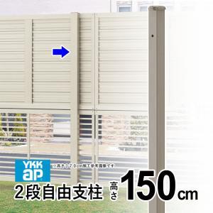2段支柱 柱 形材フェンス用 自立建て用 2段支柱 支柱 T150 YKK フェンスと同時購入で地域限定送料無料|kantoh-house
