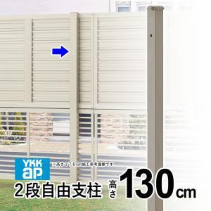 2段支柱 柱 形材フェンス用 自立建て用2段支柱 T130 YKK AP フェンスと同時購入で地域限定送料無料|kantoh-house