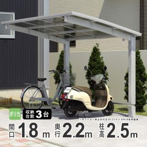 サイクルポート 自転車置場 DIY カムフィエース ミニタイプ2218 H25 22-18|kantoh-house