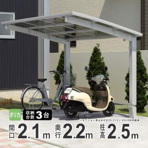 サイクルポート 自転車置場 DIY カムフィエース ミニタイプ2221 H25 三協アルミ 22-21|kantoh-house