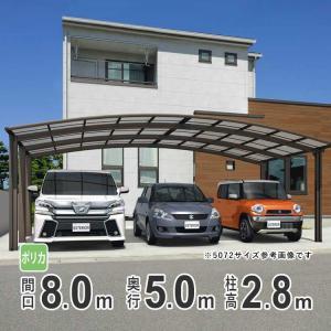 カーポート 3台 三協アルミ 屋根 車庫 ガレージ 駐車場 カムフィエーストリプル 5080 H28 地域限定送料無料|kantoh-house