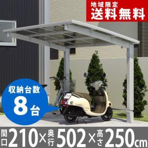 サイクルポート 自転車置場 DIY カムフィエース ミニ 5021 H25|kantoh-house