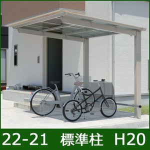 サイクルポート 自転車置場 DIY セルフィ ミニタイプ 2221 H20|kantoh-house
