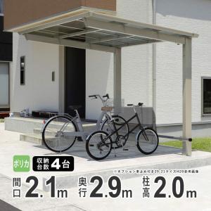 サイクルポート 自転車置場 DIY サイクルスペース セルフィ ミニタイプ2921 H20 三協アルミ|kantoh-house
