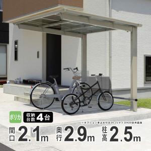サイクルポート 自転車置場 DIY セルフィ ミニタイプ2921 H25 三協アルミ|kantoh-house