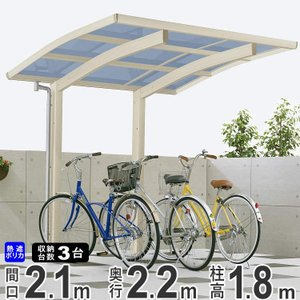 サイクルポート 自転車置き場 屋根 レイナポートグランミニ 基本2221 熱線遮断 H1906 柱標準|kantoh-house