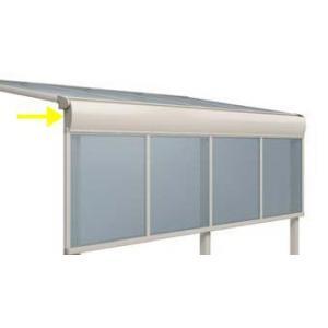 テラス屋根用前面パネルすきま隠し 2.0間 ヴェクター用|kantoh-house
