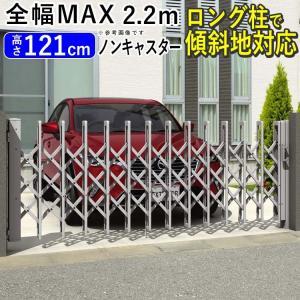伸縮門扉 アコーディオン門扉 エアリーナ2型 22S キャスターなし 地域限定送料無料 kantoh-house