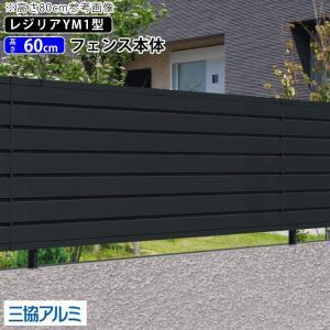 目隠しフェンス カムフィX6型フェンス H600 本体 三協立山アルミ|kantoh-house