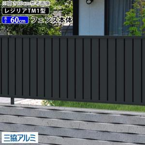 目隠しフェンス カムフィX7型フェンス 本体 H600 三協立山アルミ|kantoh-house
