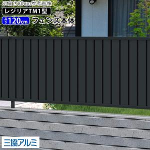 目隠しフェンス ネットフェンス カムフィX 7型 H1200 本体 三協立山アルミ|kantoh-house