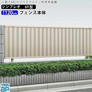 アルミフェンス 囲い 形材フェンス たて目隠し 6型 T120 本体 地域限定送料無料 ガーデン DIY 塀 壁 エクステリア|kantoh-house