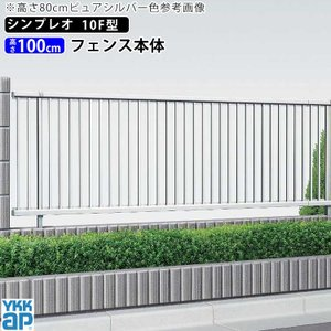 アルミフェンス 囲い 形材フェンス YKKAP シンプレオフェンス たて格子 10型 T100 本体 地域限定送料無料 ガーデン DIY 塀 壁 エクステリア|kantoh-house