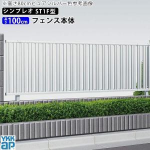 アルミフェンス 囲い 形材フェンス たてスリット ST1型 T100 本体 地域限定送料無料 ガーデン DIY 塀 壁 エクステリア|kantoh-house