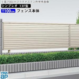 アルミフェンス 囲い 形材フェンス 目隠しルーバー 13型 T100 本体 地域限定送料無料 ガーデン DIY 塀 壁 エクステリア|kantoh-house