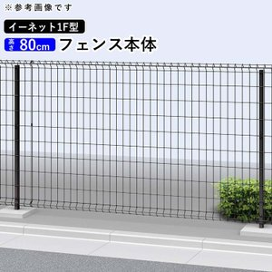 激安メッシュフェンス(スチール)イーネットフェンス 1F型 T80 本体 YKK ap 地域限定送料無料 kantoh-house