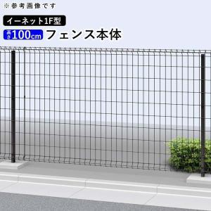 フェンス メッシュフェンス イーネットフェンス 1F型 T100 本体 YKK ap 地域限定送料無料|kantoh-house