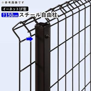 イーネットフェンス 1F型 T150 スチール自由柱 YKKapエクステリア フェンス本体と同時購入で地域限定送料無料|kantoh-house