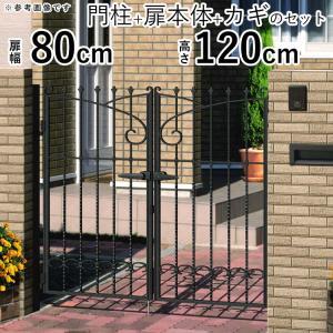 門扉 プロヴァンス門扉 両開き 門柱タイプ 0812 3型 三協立山アルミ 地域限定送料無料 扉幅80cm×高さ120cm kantoh-house