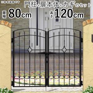門扉 プロヴァンス門扉 両開き 門柱タイプ 0812 2型 三協立山アルミ 地域限定送料無料 扉幅80cm×高さ120cm kantoh-house