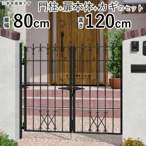 門扉 プロヴァンス門扉 両開き 門柱タイプ 0812 4型 三協立山アルミ 地域限定送料無料 扉幅80cm×高さ120cm kantoh-house