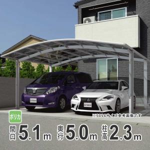 カーポート 2台 屋根 車庫 三協アルミ カムフィエースワイド 5051 H23 地域限定送料無料 kantoh-house
