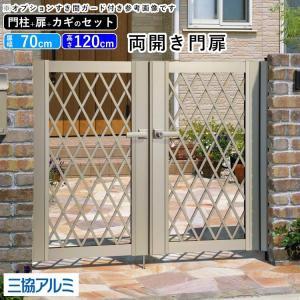 アルミ門扉 ニューカムフィ4型門扉 両開き 門柱タイプ 0712 地域限定送料無料|kantoh-house
