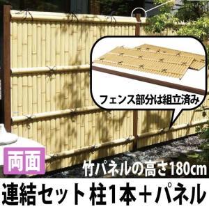 人工竹垣 Gユニット1型 建仁寺垣 両面ユニット H1800 連結用 グローベン|kantoh-house