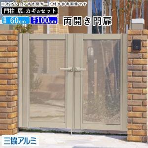 アルミ門扉 ニューカムフィ8型門扉 両開き 門柱タイプ 0610 地域限定送料無料|kantoh-house