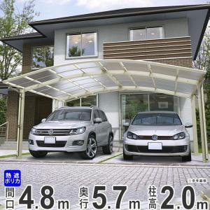 2台用 カーポート レイナツインポートグラン 基本5748 H2000 熱線遮断ポリカ YKK apエクステリア 地域限定送料無料|kantoh-house