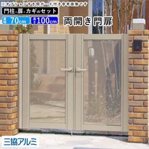 三協立山 アルミ門扉 ニューカムフィ8型 両開き 門柱タイプ 0710 地域限定送料無料|kantoh-house