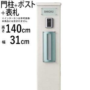 機能門柱 パレット門柱 P1型 カラー002|kantoh-house