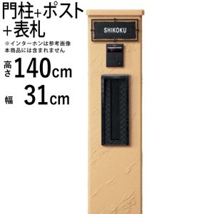 機能 門柱 ポスト内蔵 パレット門柱 P1型 カラー257|kantoh-house