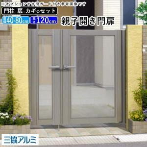 門扉 門 ニューカムフィ8型門扉 親子開き04+08 H1200 門柱タイプ|kantoh-house