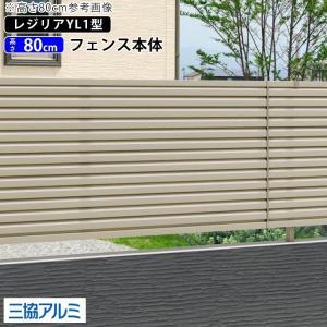 目隠しフェンス カムフィX9型フェンス H800 本体のみ 三協立山アルミ|kantoh-house