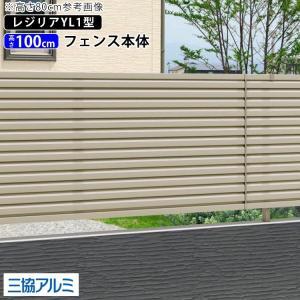 目隠しフェンス アルミフェンス カムフィX 9型 H1000 本体 三協立山アルミ|kantoh-house