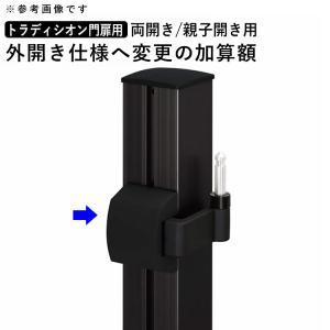 門扉 YKK ap 鋳物門扉 両開き用外開き部品 MPC-BD2-WB|kantoh-house