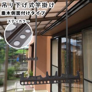 竿掛け 物干し竿掛け 物干し金物 アルミテラス屋根用 NS竿掛け 吊下げ式 1セット2本入り|kantoh-house
