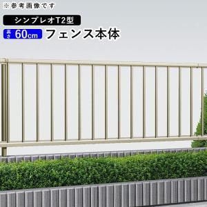 アルミフェンス 囲い 形材フェンス YKKAP シンプレオフェンス たて格子16本 T2型 T60 本体 地域限定送料無料 ガーデン DIY 塀 壁 エクステリア kantoh-house