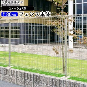 メッシュフェンス スチールフェンス ユメッシュR型フェンス H800 本体 三協立山アルミ|kantoh-house